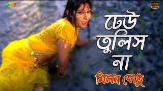 Dhew Tulish Na | Milon Shetu | Fahim Chowdhury and Prema | New Bangla Movie Song