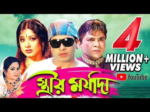 Xxx Mp4 Strir Morzada Shakib Khan Amin Khan Moushumi Bobita Bangla New Movie 2016 CD Vision 3gp Sex