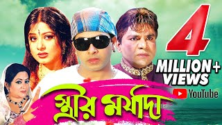 Stirir Morjada (2016) | Full HD Bangla Movie | Shakib Khan | Moushumi | Bobita | Misha | CD Vision