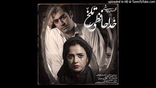 خداحافظی تلخ محسن چاوشی/ Mohsen Chavoshi - Khodahafezi Talkh