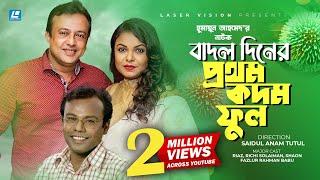 Badol Diner Prothom Kadom Phool | Bangla Telefilem | Humayun Ahmed | Riaz, Shaon, Richi Solaiman