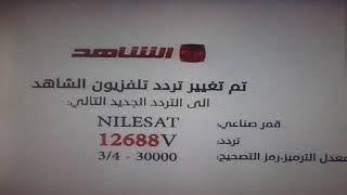 Al-Shahed TV HD     on   Eutel Sat 8B  West 8°