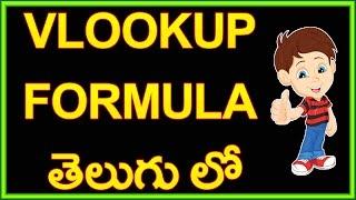 Ms Excel 2007 Vlookup formula  in Telugu  | hafiztime