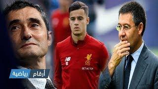 شرط جديد للتخلي عن كوتينيو | مطالبة بإستقالة رئيس برشلونة | فالفيردي يواجه الريال باسماء غير متوقعة