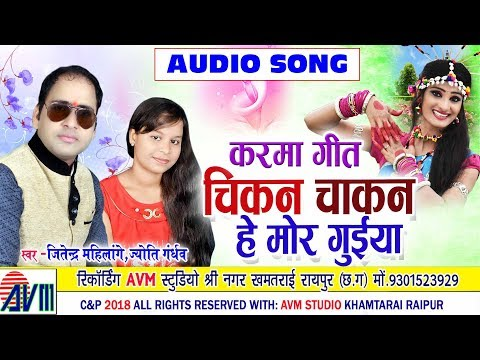 Xxx Mp4 Jitendra Mahilange Jyoti Gandharv Cg Karma Geet Chikan Chakan He Mor Guiya ChhattisgarhiSong 3gp Sex