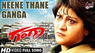 Ganga |Neene Thane Ganga| Kannada Video Song  Malashri,Pavithra Lokesh ,| Pavithra Lokesh
