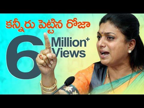 కన్నీరు పెట్టిన రోజా || YCP MLA Roja Emotional Press Meet And Crying || Visakha View ||
