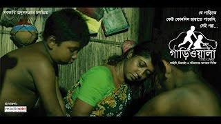 Gaariwala (The Cart) 2015 - Official Trailer | Rokeya Prachi | Raisul Islam Asad