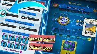 اول لاعب عربي يختم التحدي بدون خسارة_استعراض اعداد اليوتيوبر الي ختمو التحدي