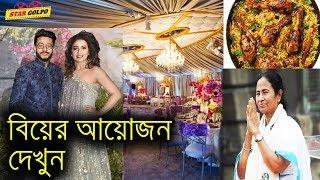 বিয়েতে চোখ ধাঁধানো কি আয়োজন করছেন রাজ্ শুভশ্রী |  Subhashree Raj Wedding | Star Golpo
