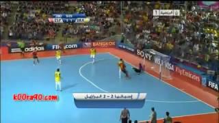 اهداف مباراة نهائي كاس العالم للصالات البرازيل 3 2 اسبانيا