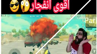 #بوبجي اقوى انفجار حماس تفحيط😎😲مع تحشيش علي المرجاني اشبع ضحك😂لايفوتك#منوعات-تايم