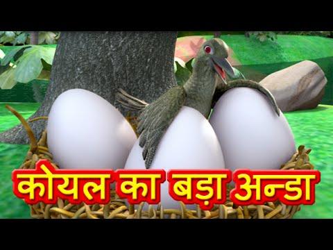 Moral Stories in Hindi - Koel's Big Egg