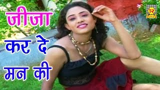 New Sawan Ke Geet | जीजा कर दे मन की | Jija Kar De Maan Ki | Nardev Beniwal | Trimurti Cassette