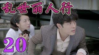 【熱播中】亂世麗人行War Flowers EP20 韓雪/付辛博/張丹峰/李澤峰/毛林林—民國/愛情