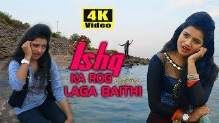 Sona Singh (2018) सुपरहिट दर्द भरा Video Song - इश्क़ का रोग लगा बैठी - Bhojpuri Hit Video Song 2018