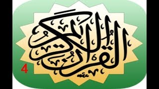 الجزء الرابع - الشيخ أ.د. سعود بن إبراهيم الشريم -
