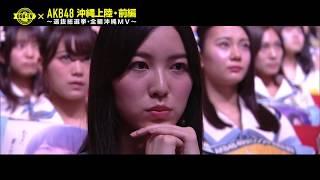 【098TV】#116 AKB48沖縄上陸・前編 〜選抜総選挙・全編沖縄MV〜
