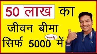 जीवन बीमा   Life insurance in Hindi   Term insurance Policy   Mr.Growth