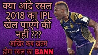 IPL 2018 : सबसे बड़ा सवाल Will Andere Russell Able to IPL 2018 Or Not ??