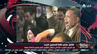 جمال عبدالرحيم: هناك حالة من الإقصاء داخل مجلس نقابة الصحفيين المصريين