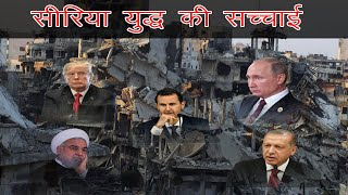 Understanding truth of Syrian Civil war in just 15 Minutes in Hindi.