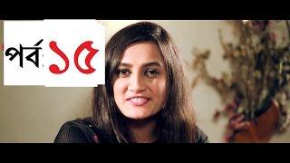 Bangla Natok Gulbahar episode 15 full HD