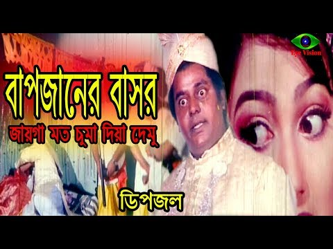 Bapjaner Bashor | বাপজানের বাসর | Dipjol | Bangla Movie Scene
