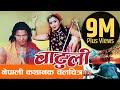 Download Video Download New Nepali Movie  -