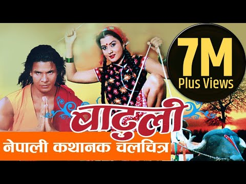 Xxx Mp4 New Nepali Movie BATULI Rajesh Hamal Biraj Bhatta Rekha Thap Latest Nepali Movie 2016 3gp Sex