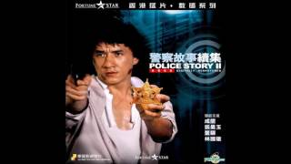 Police Story 2 Park Fight Theme (SoundTrack) 警察故事續集 音樂集