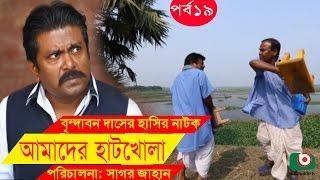 Bangla Comedy Drama | Amader Hatkhola | EP - 19 | Fazlur Rahman Babu, Tarin, Arfan, Faruk Ahmed