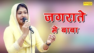 जगराते में आजा बाबा | Jagrate Mein Aaja Baba | Narnol Ragni Compitition 2017