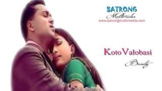 O Priyo Atota Valobasi Tomay । Bangla New Song 2016। Official Music Video
