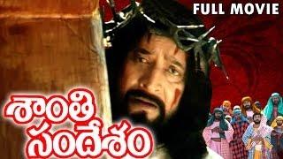 Shanti Sandesham Full Length Telugu Moive || DVD Rip