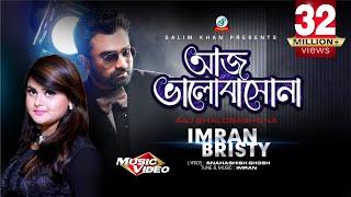 Imran, Bristy - Aaj Bhalobashona | আজ ভালবাসনা l Official Bangla New Song | Sangeeta