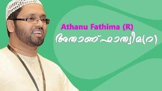 Athanu fathima(r) | അതാണ് ഫാത്തിമ (റ) | Simsarul Haq Hudavi