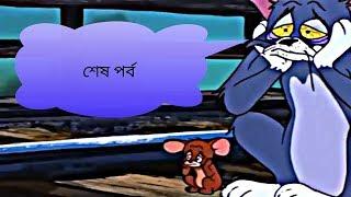 টম এন্ড জেরি শেষ পর্ব | Very Emotional | ব্লু ক্যাটস ব্লুস ১৯৫৬ |