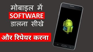 How to Repair Mobile Software  Mobile Mein Software kaise Daale