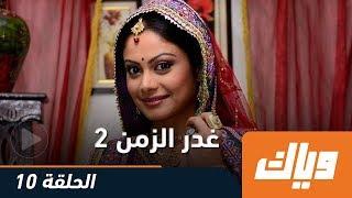 غدر الزمن - الموسم الثاني - الحلقة 10 | WEYYAK