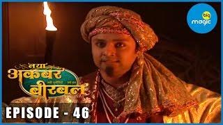 Naya Akbar Birbal - Duguni Daulat Ka Raaz Part - 1 (दुगुनी दौलत का राज़ भाग १) | Ep 46