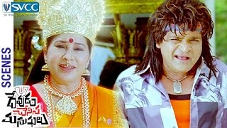 Comedian Ali Trolled   Devudu Chesina Manushulu Telugu Movie Scenes   Ravi Teja   Ileana