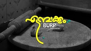 Embakkam Malayalam Short-Film (BURP)