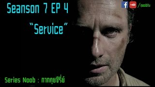 คุยซีรี่ย์ The Walking Dead SS.7 EP.4