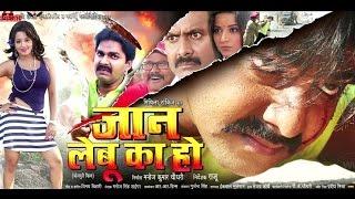 Jaan Lebu Ka Ho Full HD Trailor | Pawan Singh | MirchiMusic.IN