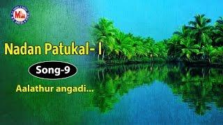 ആലത്തൂരങ്ങാടി | ALATHUR ANGADI - NADAN PATTUKAL 1 | Folk Songs Malayalam