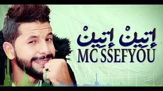 Mc ssefyou - itiin (Official Lyric Video )       إمسي  سيفيو ـ  إتين