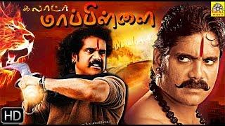 Tamil New Release 2015 Full Movies HD | Galatta Mappilai |Nagarjun New Tamil Movie