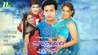 Bangla Movie: Daktar Bari | Shakib Khan, Jona & Amit Hasan | Bangla Full Movie