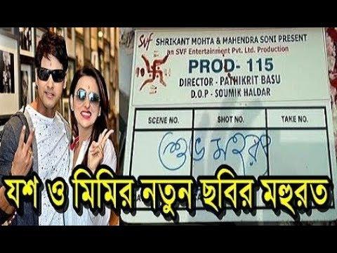Xxx Mp4 Mimi Yash New Film Mahurat যশ মিমির নতুন ছবির মহূরত Mimi Yash Dasgupta Upcoming Film Muhurat 3gp Sex